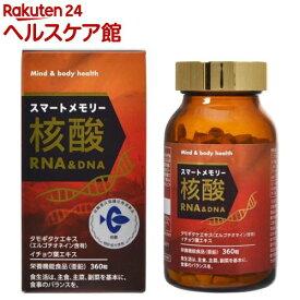 スマートメモリー核酸 RNA&DNA(360粒)【エル・エスコーポレーション】