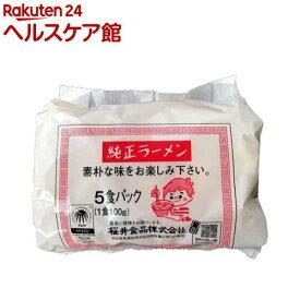 純正ラーメン(5食入)【spts2】【slide_b5】
