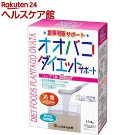 山本漢方 オオバコダイエットサポート(150g)【more20】【山本漢方】