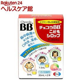 【第3類医薬品】チョコラBB こどもシロップ(30ml*2本入)【チョコラBB】