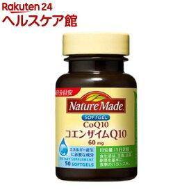 ネイチャーメイド コエンザイムQ10(50粒入)【spts15】【ネイチャーメイド(Nature Made)】