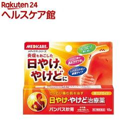 【第2類医薬品】メディケア パンパス軟膏(15g)【メディケア】