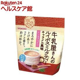 和光堂 牛乳屋さんシリーズ ルイボスミルクティー キャラメル味(220g)【more30】【牛乳屋さんシリーズ】