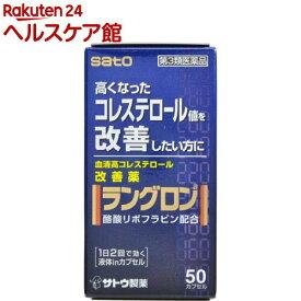 【第3類医薬品】ラングロン(50カプセル)【ラングロン】