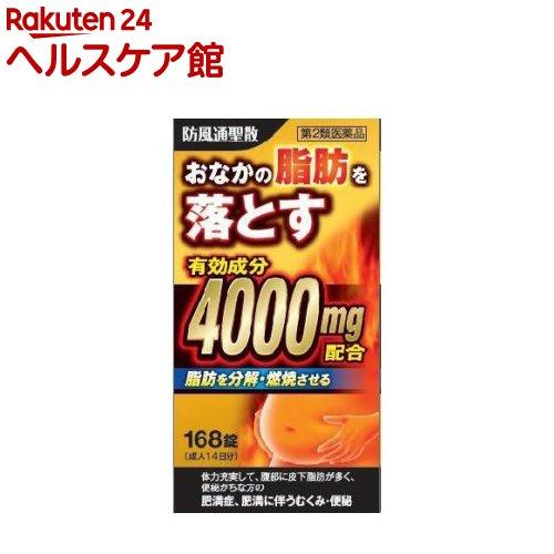 【第2類医薬品】防風通聖散料エキス錠(168錠)