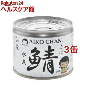 美味しい鯖 水煮(190g*3コセット)【伊藤食品】[さば]