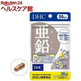 DHC 亜鉛 20日(20粒)【more30】【DHC サプリメント】