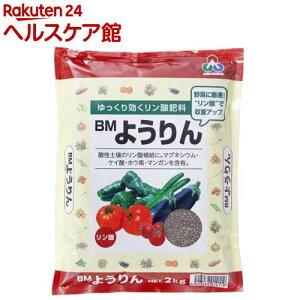 BMようりん(2kg)【more20】