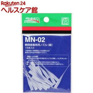 アルテコ パワーエース 瞬間接着剤用ノズル(細) MN-02(15本入)【アルテコ】