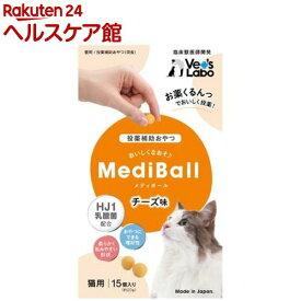 メディボール 猫用 チーズ味(15個入)【Vet's Labo】