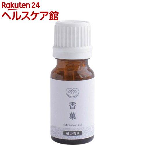 香菓 専用オイル 橘の香り(10mL)【香菓(かぐのみ)】