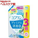 ソフラン プレミアム消臭 柔軟剤 ホワイトハーブアロマの香り 詰め替え(1350ml)【u7e】【ソフラン】