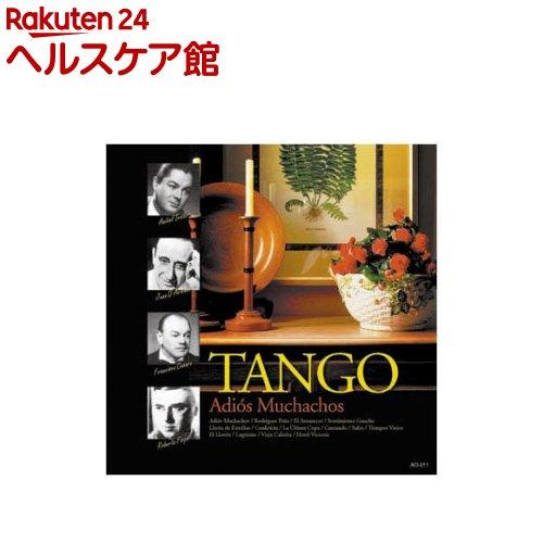 オムニバス タンゴ・ベスト1 さらば友よ CD AO-211(1枚入)