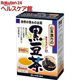 山本漢方 黒豆茶100%(10g*30分包)【more20】【山本漢方】