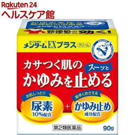 【第2類医薬品】メンターム EXプラス(90g)【メンターム】
