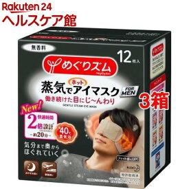 めぐりズム 蒸気でホットアイマスク 男性用(12枚入*3箱セット)【めぐりズム】
