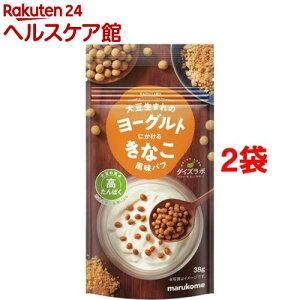 マルコメ ダイズラボ ヨーグルトにかける大豆 きなこ風味パフ(38g*2袋セット)【マルコメ ダイズラボ】
