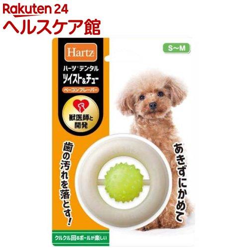 ハーツデンタル ツイスト&チュー 超小型〜小型犬用(1コ入)【Hartz(ハーツ)】