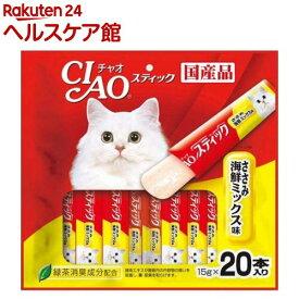 チャオ スティック ささみ 海鮮ミックス味(15g^20本入)(15g*20本入)【チャオシリーズ(CIAO)】