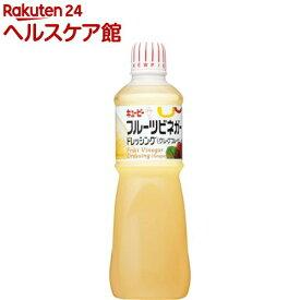 キユーピー フルーツビネガードレッシング グレープフルーツ(1L)【キユーピー ドレッシング】