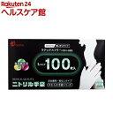 やわらかニトリル手袋 Lサイズ(100枚入)【more20】【やわらか手袋】