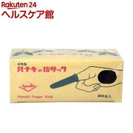 ハナキ 指サック 家庭用 サイズ2 太短 アメ色(20本入)【ハナキ】