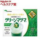 グリーンマグマ(30包入)【マグマ】[サプリ サプリメント]
