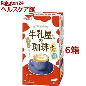 牛乳屋さんの珈琲(14g*8本入*6箱セット)【牛乳屋さんシリーズ】