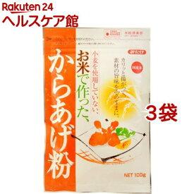 お米で作ったからあげ粉(100g*3コセット)