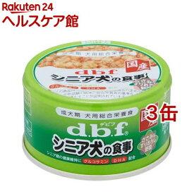 デビフ シニア犬の食事 ささみ&すりおろし野菜(85g*3コセット)【デビフ(d.b.f)】