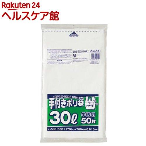 手付きポリ袋30L半透明 ON03(50枚入)