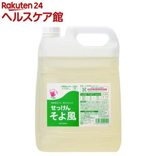 ミヨシ石鹸 そよ風液体せっけん(5L)【そよ風】