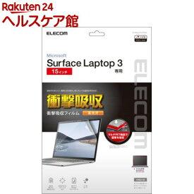 エレコム Surface Laptop 3 15インチ フィルム 衝撃吸収 高光沢 EF-MSL3LFLFPAGN(1枚)