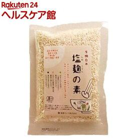 有機 白米 塩麹の素(220g)【陰陽ライフ】