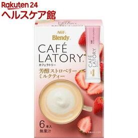 ブレンディ カフェラトリー スティック 芳醇ストロベリーミルクティー(11g*6本入)【ブレンディ(Blendy)】