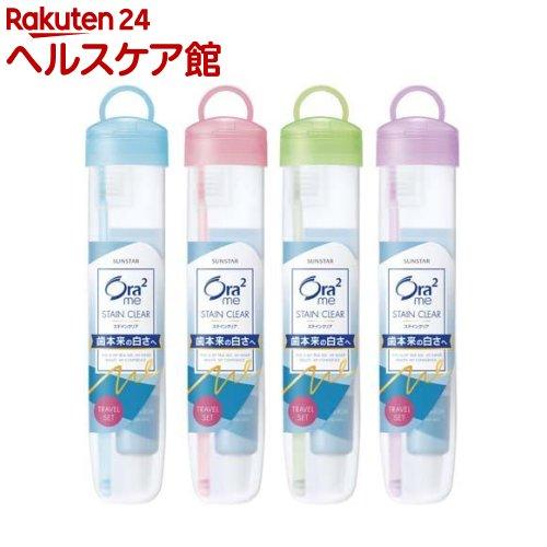 オーラツーミー トラベルセット(ソフトケースタイプ)(1セット)【Ora2(オーラツー)】