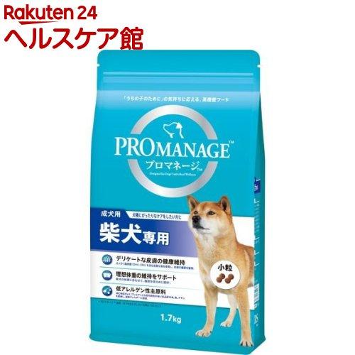 プロマネージ 柴犬専用 成犬用(1.7kg)【プロマネージ】