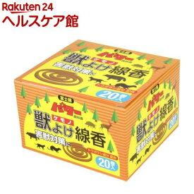 コダマ 獣よけ線香(20巻)【コダマ】