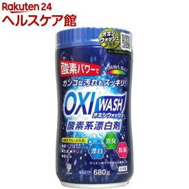 オキシウォッシュ 酸素系漂白剤 粉末タイプ(680g)【more20】