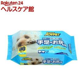 ジョイペット ウェットティッシュ 足・お尻用(90枚入)【more30】【ジョイペット(JOYPET)】