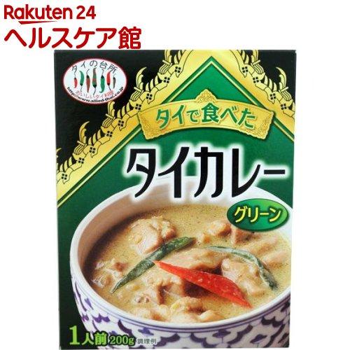 タイの台所 タイで食べたタイカレー グリーン(200g)【タイの台所】