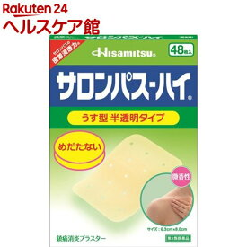 【第3類医薬品】サロンパス-ハイ うす型半透明タイプ(48枚入)【サロンパス】