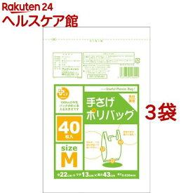 プラスプラス 手さげポリバッグ M 乳白(40枚入*3コセット)【オルディ】