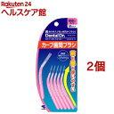 デンタルドクター カーブ歯間ブラシ(SSSサイズ*10本入*2コセット)【デンタルドクター】