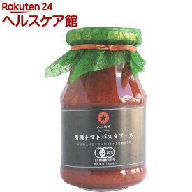 肥後あゆみの会 有機トマト使用 パスタソース(275g)【肥後あゆみの会】