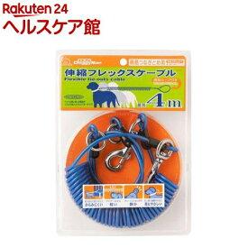 伸縮フレックスケーブル 4.0m ブルー(1コ入)【ドギーマン(Doggy Man)】