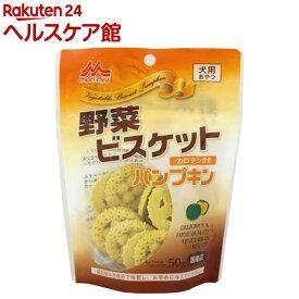 森乳サンワールド ワンラック 野菜ビスケット パンプキン(50g)【more30】【ワンラック(ONELAC)】