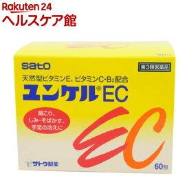 【第3類医薬品】ユンケルEC(60包)【ユンケル】