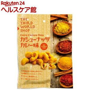【訳あり】カシューナッツ カレー味(60g)【第3世界ショップ】