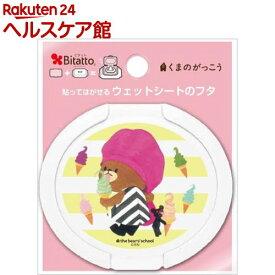 ビタット くまのがっこう ソフトクリーム 丸型 ホワイト(1コ入)【ビタット(Bitatto)】